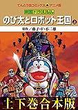 【合本版】映画ドラえもん のび太とロボット王国(キングダム) (てんとう虫コミックス)