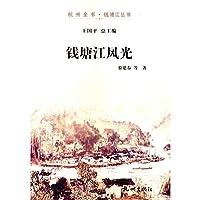 Qiantang River in Hangzhou book Series: Qiantang River scenery(Chinese Edition)