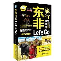 东非旅行Let's Go(最新畅销版)/亲历者旅行指南