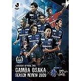 ガンバ大阪 シーズンレビュー2020×ガンバTV~青と黒~ [DVD]