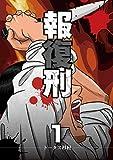 報復刑(1) (eビッグコミック)
