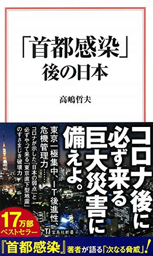 「首都感染」後の日本 (宝島社新書)