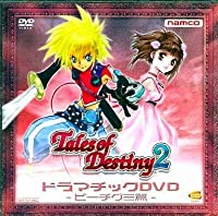 テイルズ オブ デスティニー2 特典 ドラマチックDVD -ピーチグミ篇- 【特典のみ】