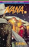 NANA―ナナ― 15 (りぼんマスコットコミックス)