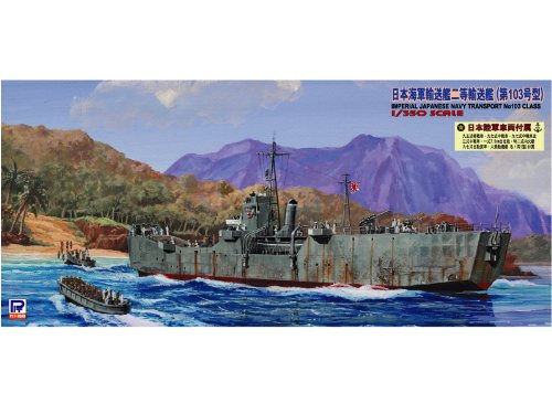 Second transport ship 1/350 Japanese Navy transport ship (Article No. 103 type) (WB07) (japan import)