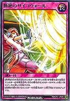 遊戯王カード キャラクターパック 断絶のサイコウォール レア ガクト・ロア・ロミン RD/CP 通常罠 レア