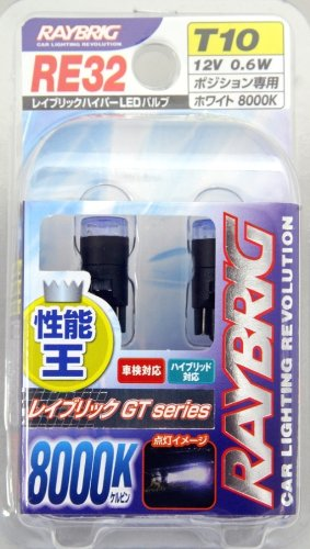 RAYBRIG(レイブリック) ハイパーLEDバルブ GTシリーズ T10 12V0.6W ポジション専用 ホワイト 8000K 車検対...