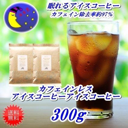 珈琲屋ほっと カフェインレス・アイスコーヒー 300g(約30杯分) ノンカフェインコーヒー 極細挽き