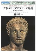 古代ギリシアのブロンズ彫刻―総合的推論のために (世界美術双書)