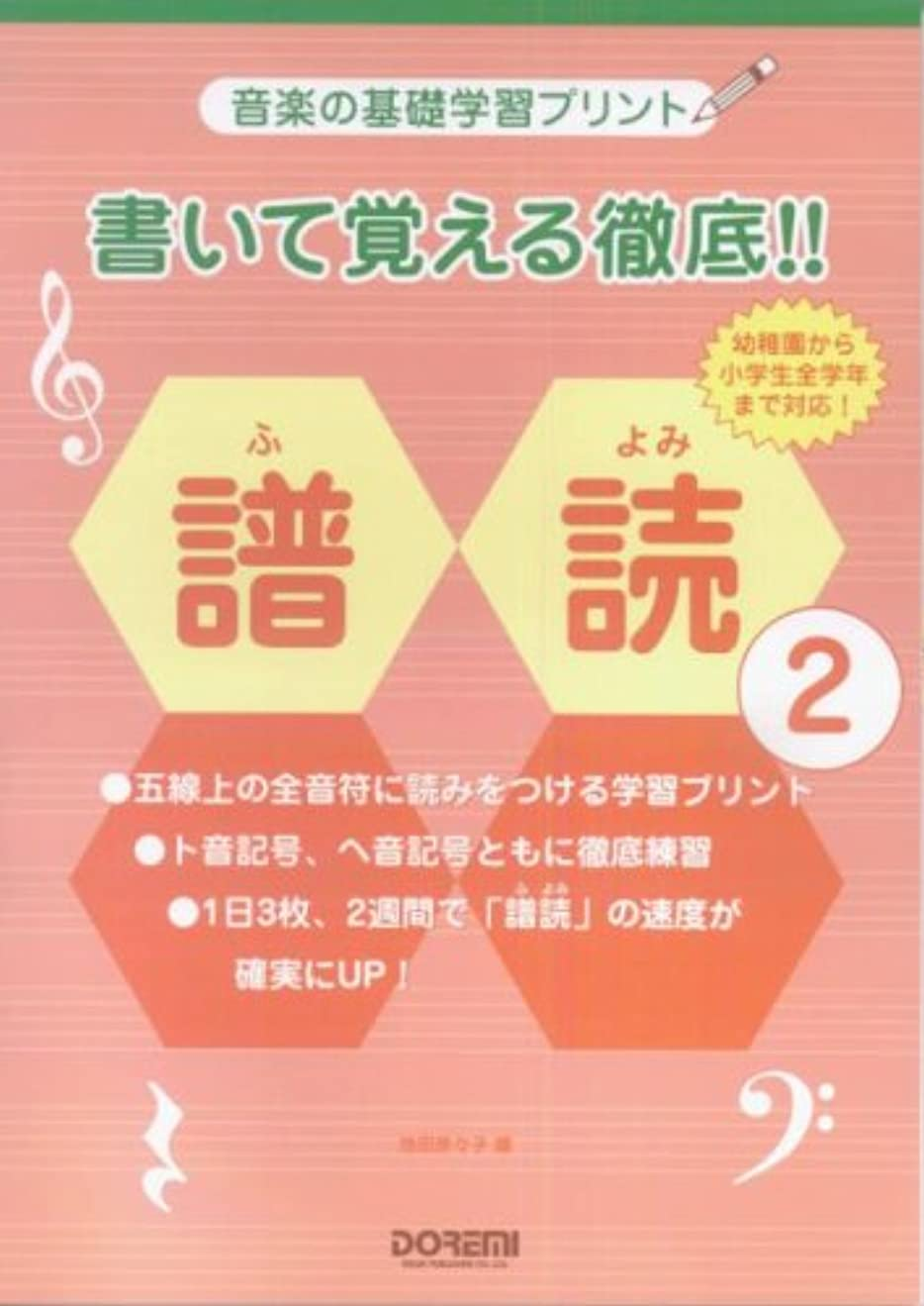文芸生き残ります指紋音楽の基礎学習プリント 書いて覚える徹底!!譜読 2