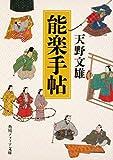 能楽手帖 (角川ソフィア文庫)