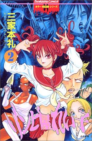 ゾンビ屋れい子 2 (ぶんか社コミックス ホラーMシリーズ 103)の詳細を見る