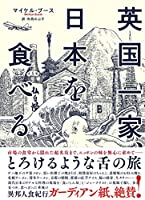 英国一家、日本を食べる (亜紀書房翻訳ノンフィクション・シリーズ)