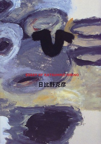 ひ―ESSAY OF KATSUHIKO HIBINO