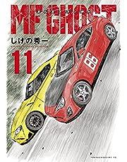 MFゴースト(11) (ヤングマガジンコミックス)