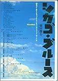 DVD シカゴブルース (<DVD>)
