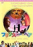 ブリグズビー ベア [DVD]