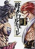 終末のワルキューレ 1 (ゼノンコミックス)