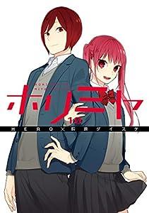 ホリミヤ 10巻 (デジタル版Gファンタジーコミックス)