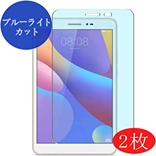 2枚 VacFun Huawei MediaPad T2 8.0 Pro 8 インチ ブルーライトカット 自己修復 日本製素材 4H フィルム 保護フィルム 気泡無し 0.14mm 液晶保護 フィルム プロテクター 保護 フィルム(*非 ガラスフィルム 強化ガラス ガラス ) 改善版