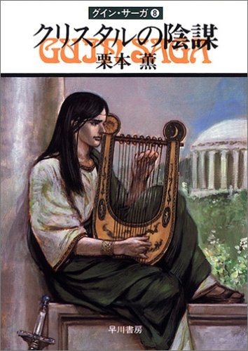 クリスタルの陰謀―グイン・サーガ(8) (ハヤカワ文庫JA)の詳細を見る