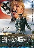 遥かなる勝利へ[DVD]