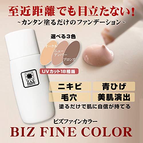 メンズファンデーションビズファインカラー3色から選べるヒゲ/ニキビ/シミ/クマ/毛穴を自然に隠す化粧水感覚で使えて皮脂・テカリも抑えるBBクリームより自然な仕上がりリキッドタイプ敏感肌にもオススメ【メンズコスメザスZAS】色白~普通色/オークル