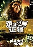 猿の惑星・征服[DVD]