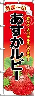 のぼり あすかルビー YN-6373 果物 苺 のぼり旗 看板 ポスター タペストリー 集客