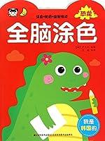 全脑涂色-恐龙 尹贞仁(韩) 吉林美术出版社 9787557504823
