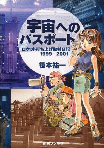 宇宙へのパスポート―ロケット打ち上げ取材日記1999‐2001(笹本 祐一)
