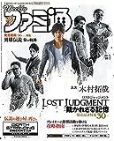 週刊ファミ通 2021年10月7日号 雑誌