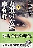 鬼道の女王 卑弥呼 上 (文春文庫)