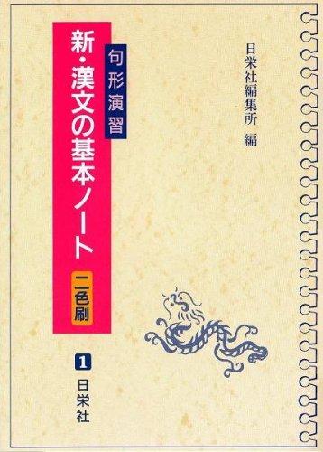 新・漢文の基本ノート―句形演習