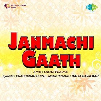 Janmachi Gaath (Original Motion Picture Soundtrack)