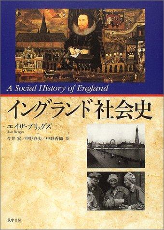 イングランド社会史の詳細を見る