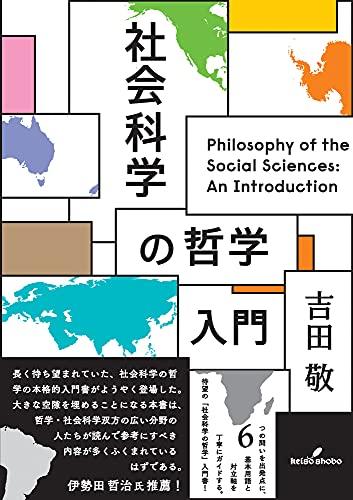 社会科学の哲学入門