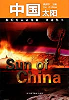 Comments can see this sci-fi series: China Sun(Chinese Edition)