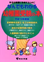 なんでもわかる幼稚園受験の本〈平成19年度版〉