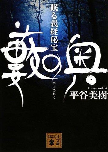 藪の奥―眠る義経秘宝 (講談社文庫)