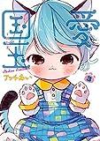 愛しの国玉 3 (シルフコミックス)