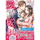 愛を待つ桜 エリート弁護士、偽りの結婚と秘密の息子 (蜜夢文庫)