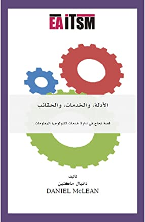 الجزء 2: الأدلة، والخدمات، والحقائب (قصص عملية حول تطبيق الآيتيل) (Arabic Edition)