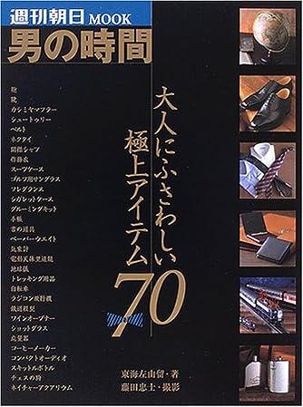 男の時間―大人にふさわしい極上アイテム70 (週刊朝日ムック)