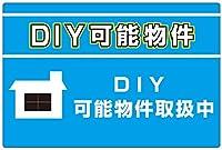 表示看板 「DIY可能物件」 反射加工あり 小サイズ 30cm×45cm VH-234SRF セルフリノベーション