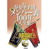 歴代春夏甲子園メンバー表 100年大全集