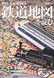 明治・大正・昭和の鉄道地図を読む (イカロス・ムック)