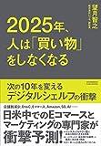 2025年、人は「買い物」をしなくなる - 望月 智之