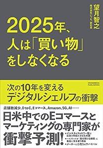 2025年、人は「買い物」をしなくなる