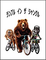 【熊 オオカミ ライオン 自転車】 ポストカード・はがき(白背景)